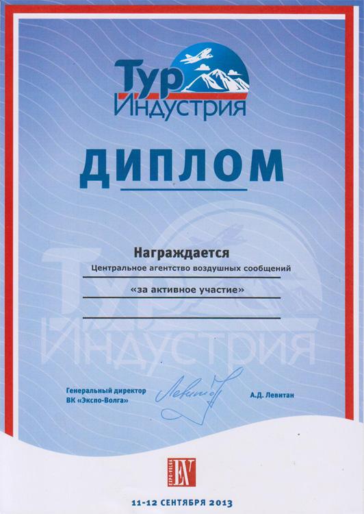 Билеты на самолет цены в цавс тур на 2009 год купить авиабилет из ростова в москву дешево